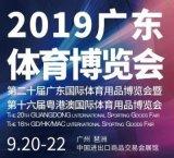 2019广东体育博览会