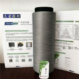 黑色竹碳纤维、纯黑竹碳丝、竹碳面料