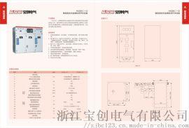 10KV高压XGN17-12开关环网柜