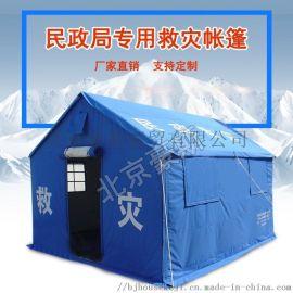 北京民政S5标准 救灾帐篷 抗震防汛专用救援消防民用帐篷现货