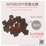 圆角 美国 intercept防氧化纸