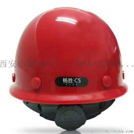 西安安全帽ABS安全帽玻璃钢安全帽