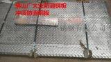 厂家201供应优质不锈钢防滑板-地面防滑1.2*1219*2438