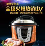 厂家直销 双喜电压力锅 微电脑电饭煲电饭锅 低价批发