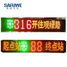 供应 led显示屏车内 全彩led显示屏 公交车车载led显示屏