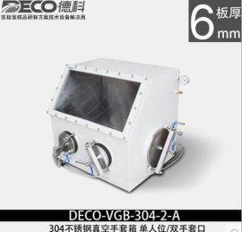DECO德科 304不锈钢真空手套箱 单人简易真空手套箱