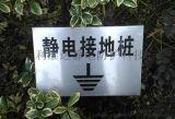 广东深圳供防静电接地工程