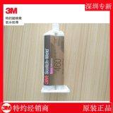 正品供应3MDP460结构胶