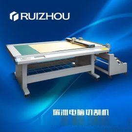 瑞洲-纸样 PC薄膜切割机 灯饰打版 服装打版 出格机