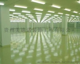 贵阳防静电环氧地坪漆价格|三穗聚氨酯地坪漆| 紫云品高环氧自流平水泥