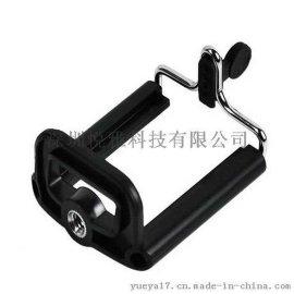 厂家直销通用自拍杆夹子 U型手机夹子 Z07-1自拍杆u型伸缩手机夹