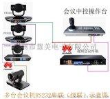 华为NK-HW620HDKC视频会议摄像机控制键盘