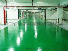 东营区伟恒地坪公司让您了解车间地坪漆、砂浆地坪漆