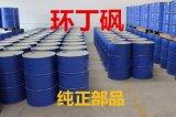 山东环丁砜生产厂家 环丁砜多少钱一吨 高纯环丁砜桶装现货价格低 环丁砜供应商