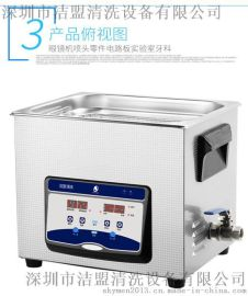 医疗器械专用超声波清洗机JP-040S