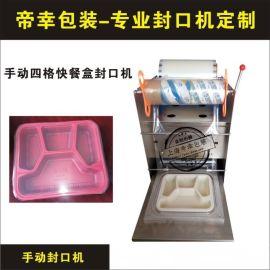 专业定制手动快餐盒封口机封口平整不漏汤