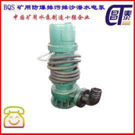 陕西榆林矿用防爆潜水泵 BQS防爆排污潜水泵 煤安认证厂家