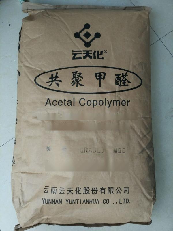 POM 云天化 M270 成型流道长的制品料 耐磨性 抗化学性