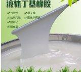 防水塗料專用料 液體丁基橡膠