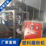 不锈钢磨粉机 塑料磨粉机生产厂家 塑料颗粒磨粉机