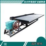 粗細砂搖牀 搖牀 銅鐵鋁回收搖牀設備 煤渣回收搖牀設備