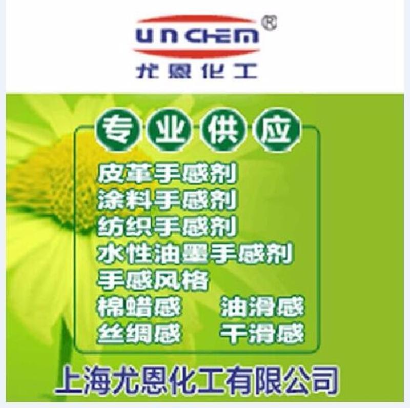 供應UnchemUN-600水性蠟乳液水性蠟乳液
