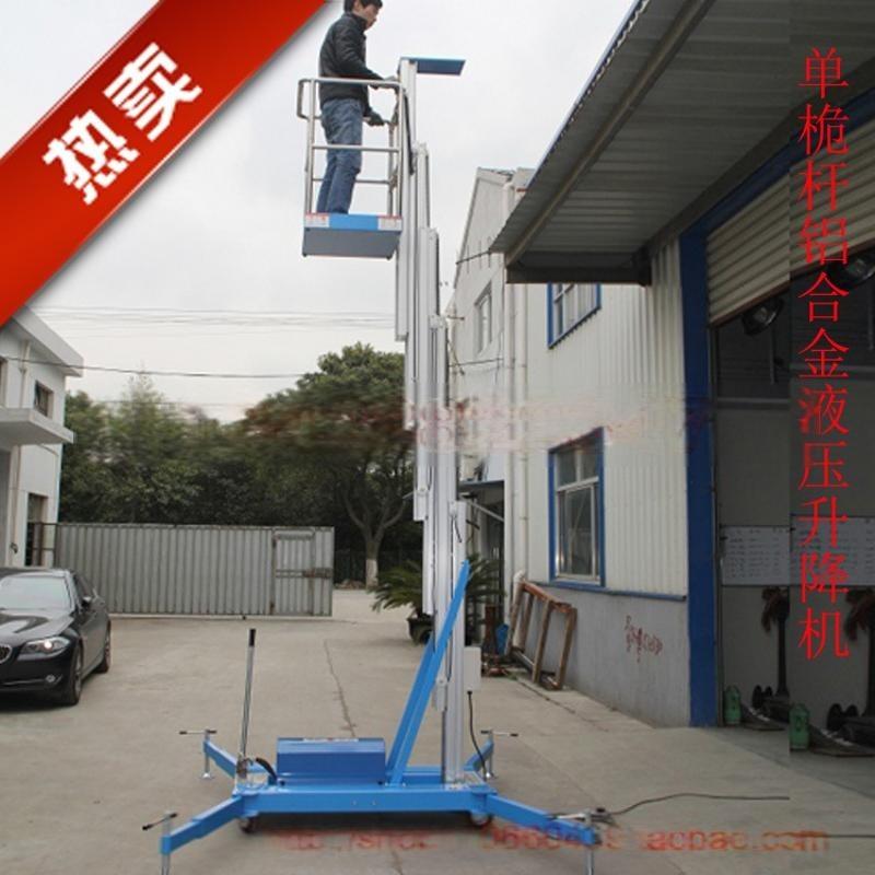 厂家直销优质铝合金升降机 4-20M升降平台