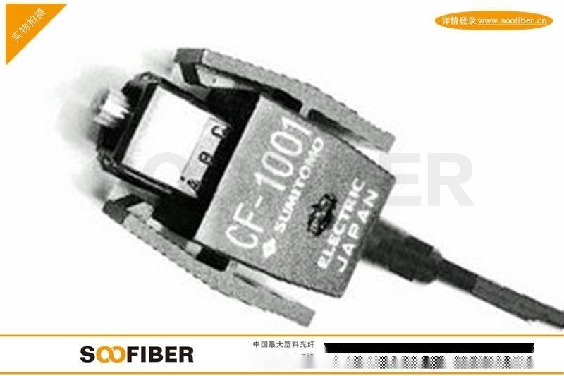 住友CF1001H光纤跳线 可用TOCP100替代