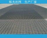 白钢轧花网 镀锌轧花网网矿石砂石筛网安平厂家
