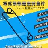 供應APV安培威T4粘膠板式換熱器密封墊片