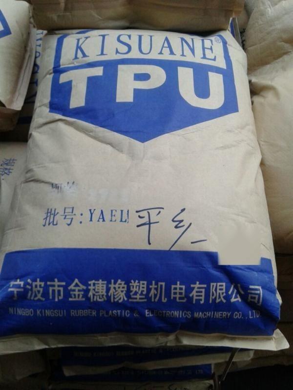抗紫外线 TPU 宁波金穗 2790 透明级 耐低温 耐老化 管材级 电线
