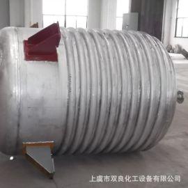 厂家直销不锈钢电加热反应釜 生产卧式碳钢夹套反应釜 压力容器