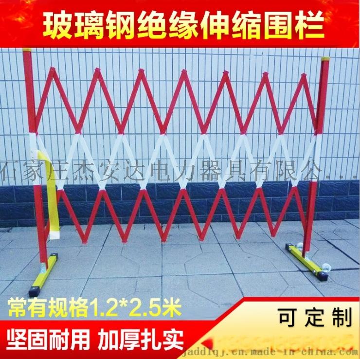 强力推荐 绝缘管式伸缩围栏 安全绝缘围栏 玻璃钢绝缘伸缩围栏