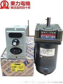 YJ-4GN-40-90V-1800,4GN-3B-X,4GN-12.5B-X,4GN-18B-X,台湾东力直流电机,切菜机专用