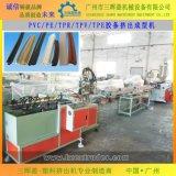 三暉盈PVC家具封邊條設備 SJ-50 塑料密封條生產線