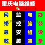 重庆五里店南桥寺电脑维修15683227716