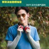 图橙户外夏季防晒冰爽防紫外线韩国进口冰丝冷感面料袖套男女开车实用
