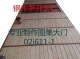河北钢木大门,02j611-1图集门,平开钢木门,钢木平开门