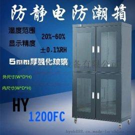 厂家供应电子防潮柜 超低湿电子防潮柜 防潮箱