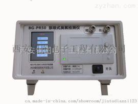 泵吸式二氧化碳检测仪CO2分析仪