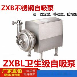 ZXBL不锈钢自吸泵(防爆型/移动型/食品卫生级)厂家报价