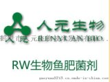 RW生物鱼肥菌剂鹤壁人元生物