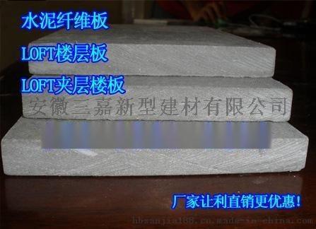 丽水25mm高强水泥纤维板loft楼层地板A1级耐火_性能稳定_品质稳定