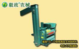 毅政牌ZL1D型(电动)电机式免剥皮玉米脱粒机