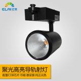 LED超市生鲜轨道灯30W高亮导轨射灯筒灯