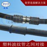 波纹管直通接头 软管对接两通 橡胶TPE材质 安装拆卸便捷
