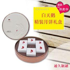 厂家定制 精装月饼礼盒 **月饼盒