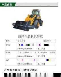 中首重工装载机改装搅拌斗铲车混凝土运输车专利产品