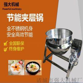 买个小型夹层锅多少钱 欢迎致电强大机械咨询