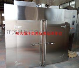 GMP-药用系列烘箱 电加热、蒸汽加热烘箱